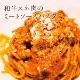 和牛スネ肉のミートソースパスタ【インクローチ】