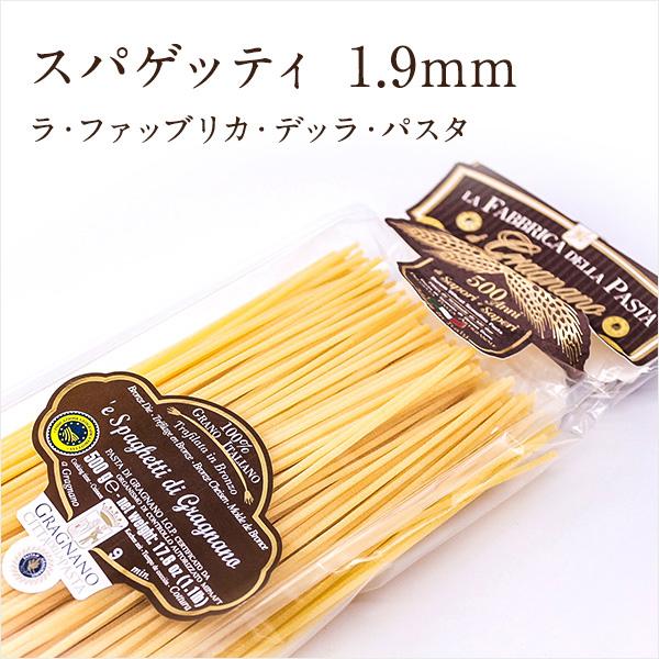 スパゲッティ 1.9mm /ラ・ファッブリカ・デッラ・パスタ
