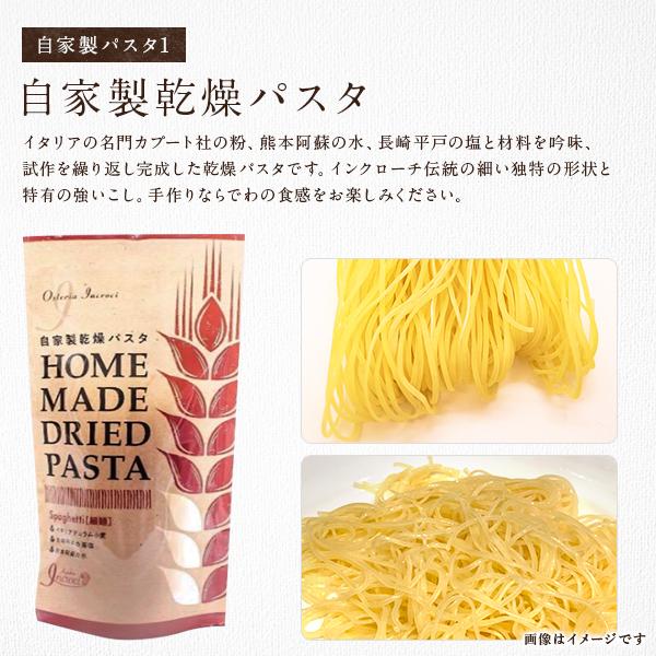 オマールトマトクリームパスタソース+自家製乾燥パスタセット