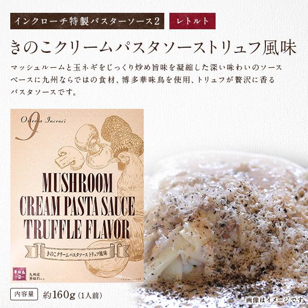 きのこクリームパスタソース トリュフ風味