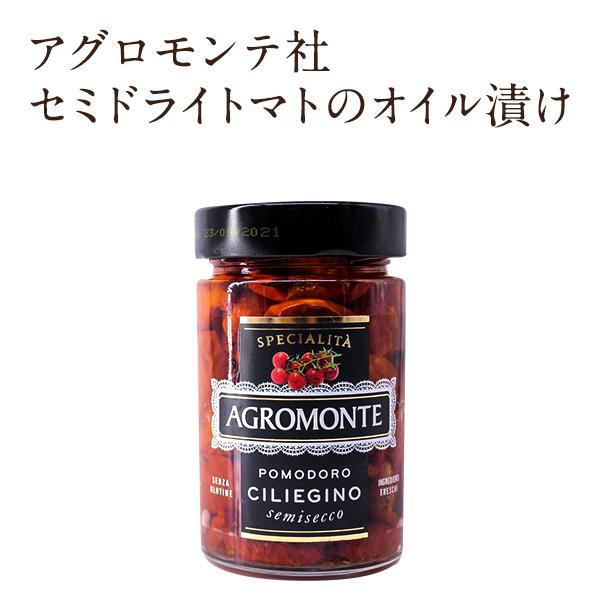 セミドライトマトのオイル漬け/アグロモンテ社
