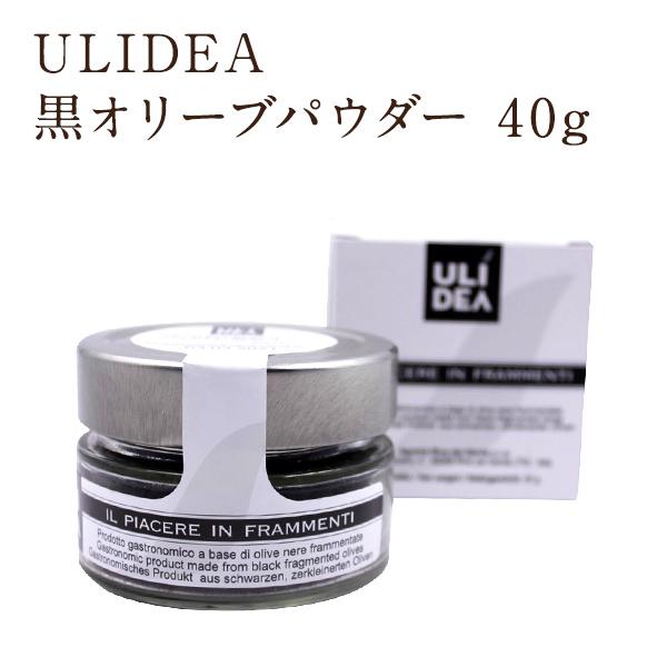 ULIDEA 黒オリーブパウダー 40g