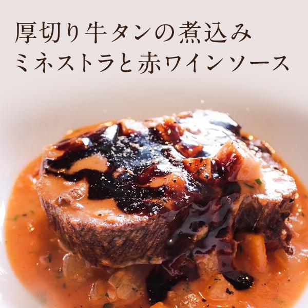 厚切り牛タンの煮込みミネストラと赤ワインソース【インクローチ】
