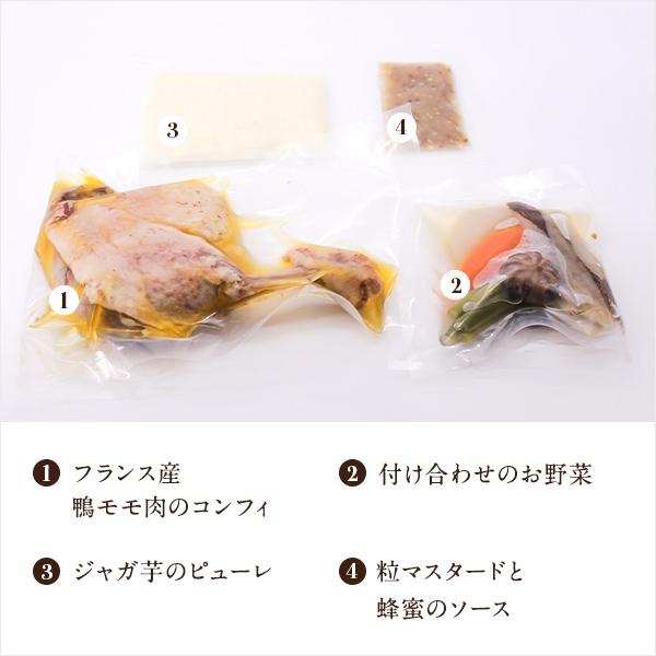 フランス産鴨のモモ肉のコンフィ マスタードと蜂蜜のソース