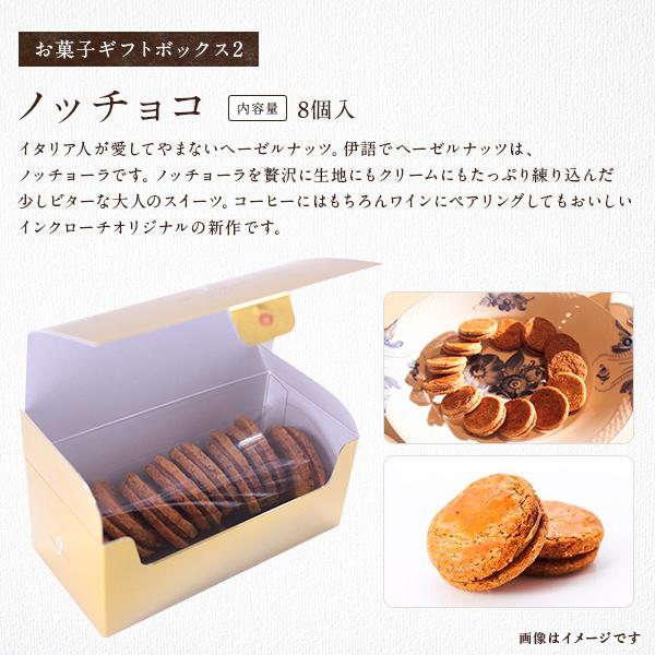 インクローチ特製 焼菓子 詰め合わせ ギフトボックス<br>【焼菓子】博多のキス4個入り ノッチョコ8個入り 栗のパウンドケーキ11cm