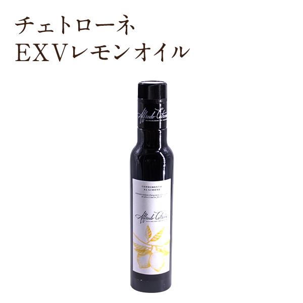 チェトローネ EXVレモンオイル