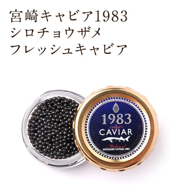 宮崎キャビア1983 シロチョウザメ フレッシュキャビア / ジャパンキャビア 直送 送料無料