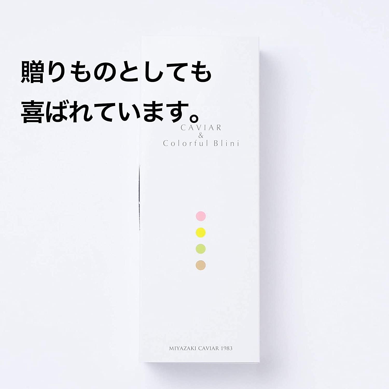宮崎キャビア1983 (12g) &ブリニ セット / ジャパンキャビア 直送 送料無料