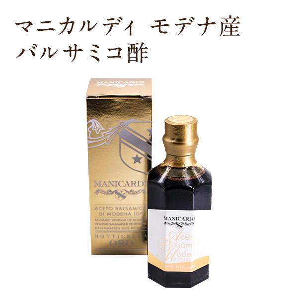 マニカルディ モデナ産 バルサミコ酢 ゴールドカスクIGP 250ml