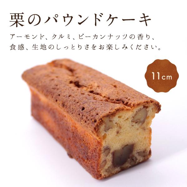 栗のパウンドケーキ 長さ11cm
