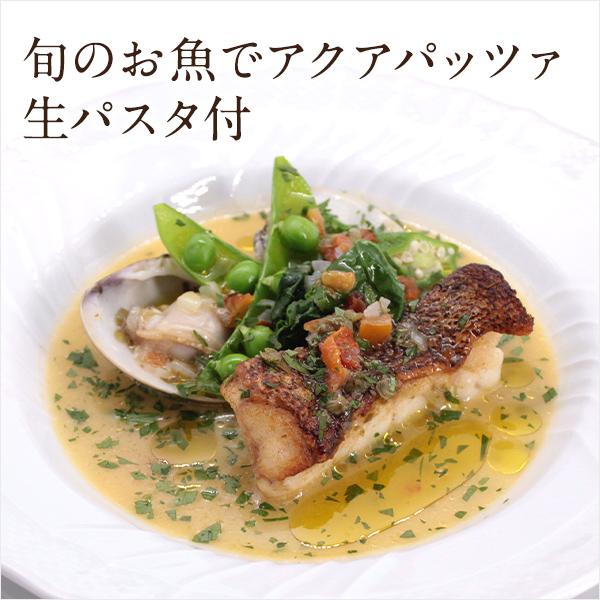 旬のお魚でアクアパッツァ 生パスタ付