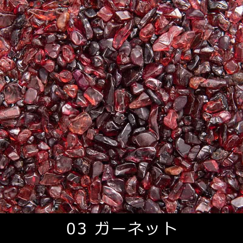 【全3種類】天然石・さざれ石【100g】