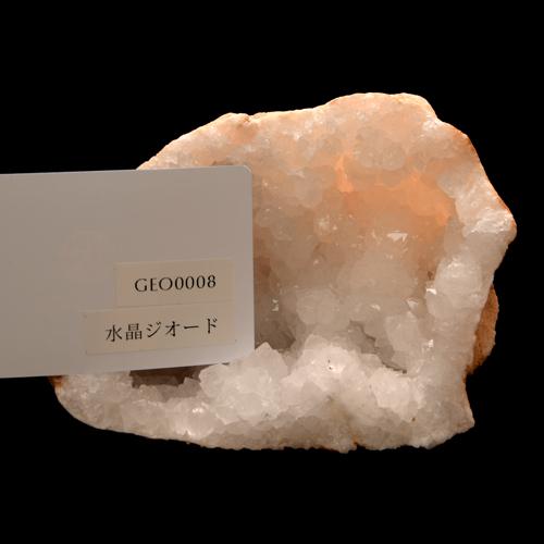 水晶ジオード【GEO0008】