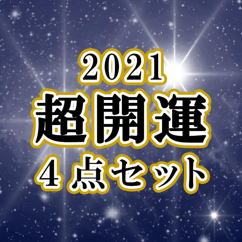 【限定30セット】 2021 超開運4点セット 【お金に特化した開運セット】
