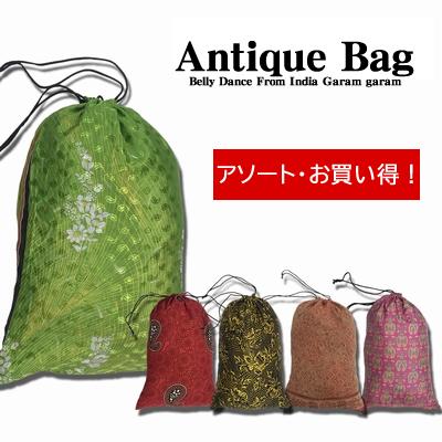 【お買い得!アソート】アンティークバッグ