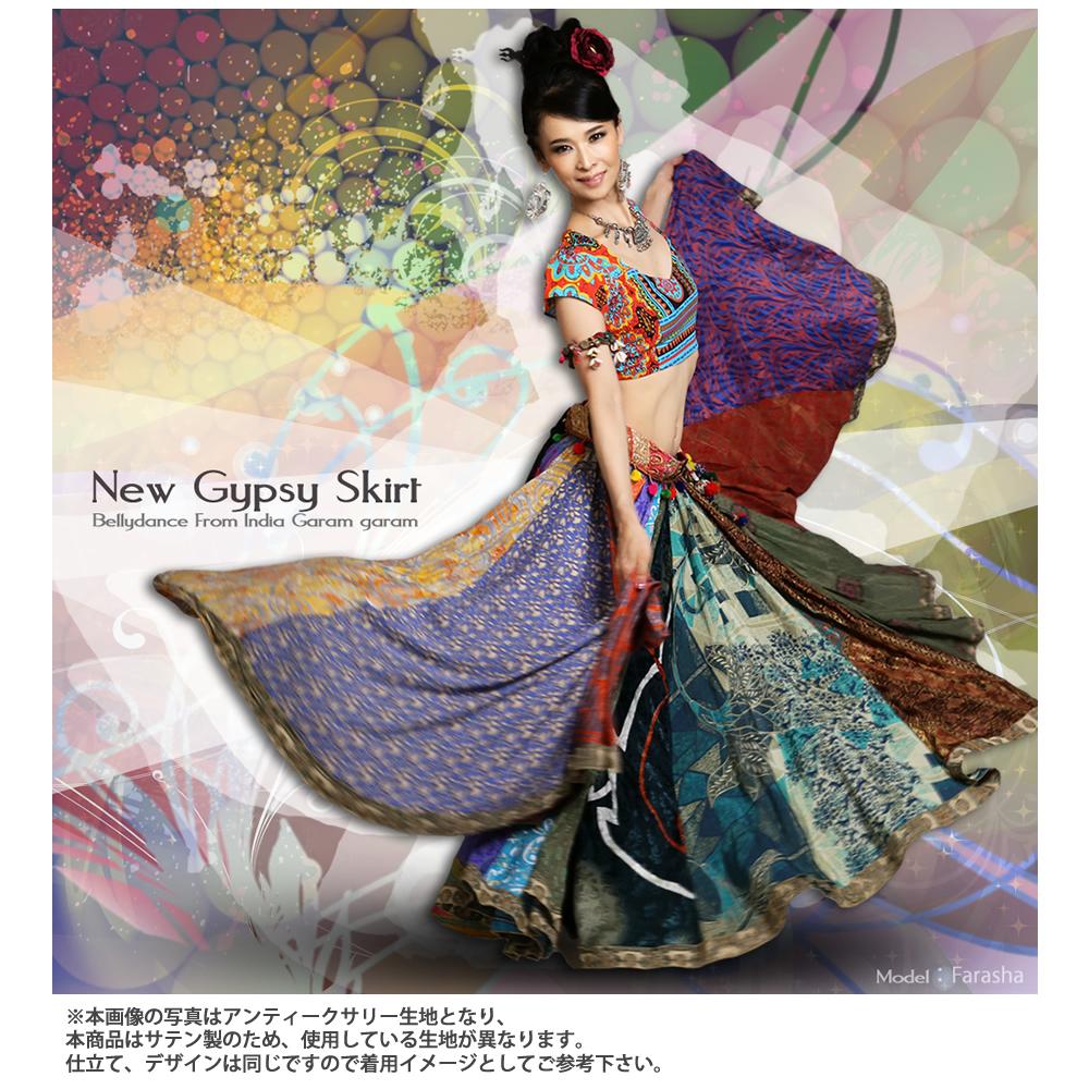 NEW GYPSY SKIRT 【サテンエディション】