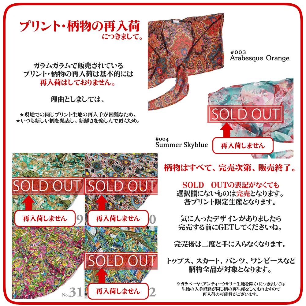 【送料無料】カラフルコットンチョリ002