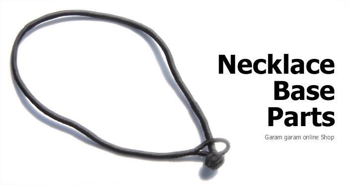 ネックレスベースパーツ(1個)