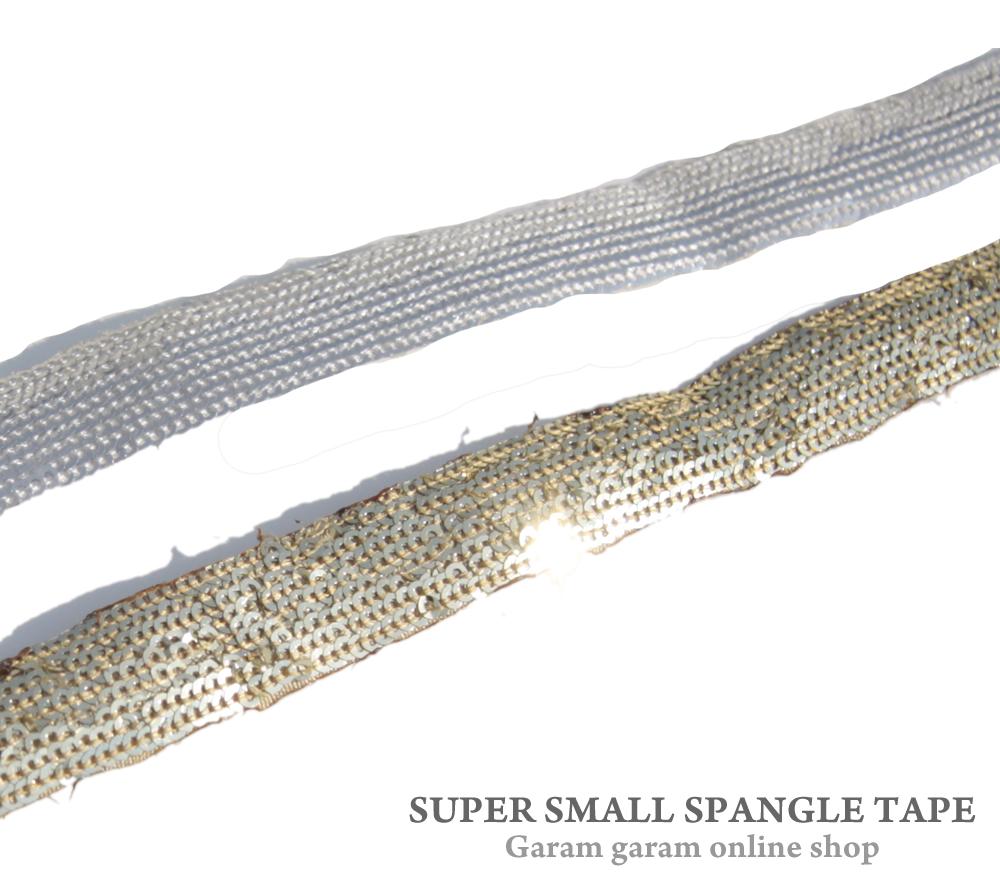 スーパースモールスパンコールテープ (50cm)