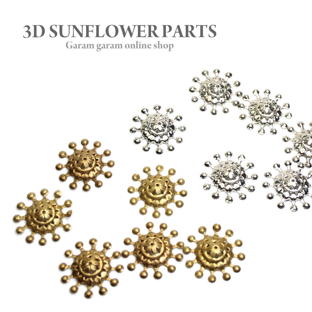 3Dサンフラワーパーツ(10個)