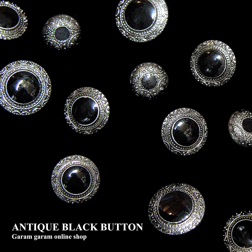 アンティークブラックボタン