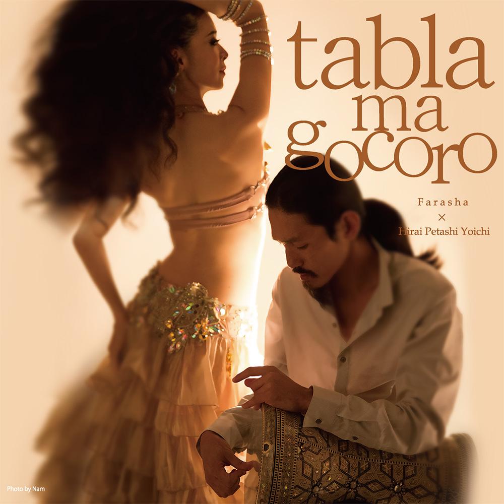 「tabla ma gocoro」(タブラマゴコロ)CD