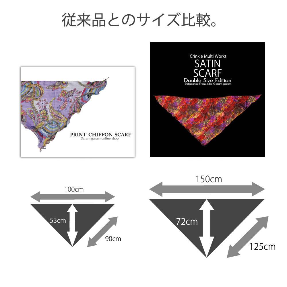 サテンスカーフ ダブルサイズエディション