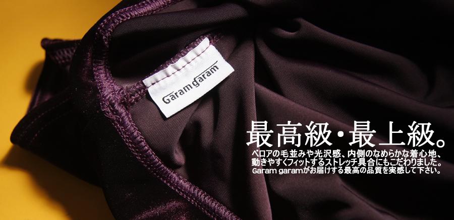 【送料無料】ガラムガラムベロアチョリプレミアム