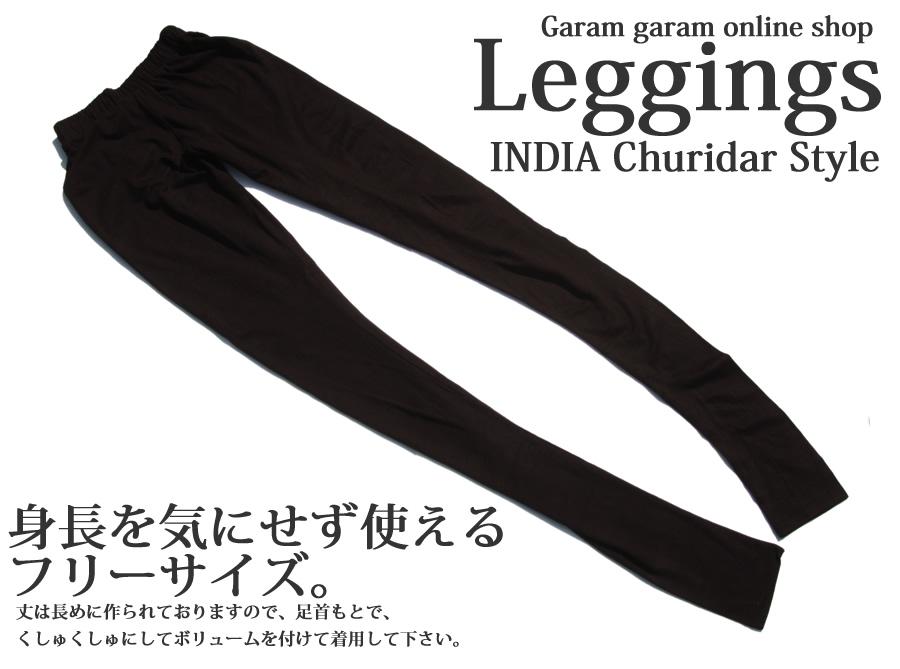 【送料無料】・レギンスインディアチュリダルスタイル