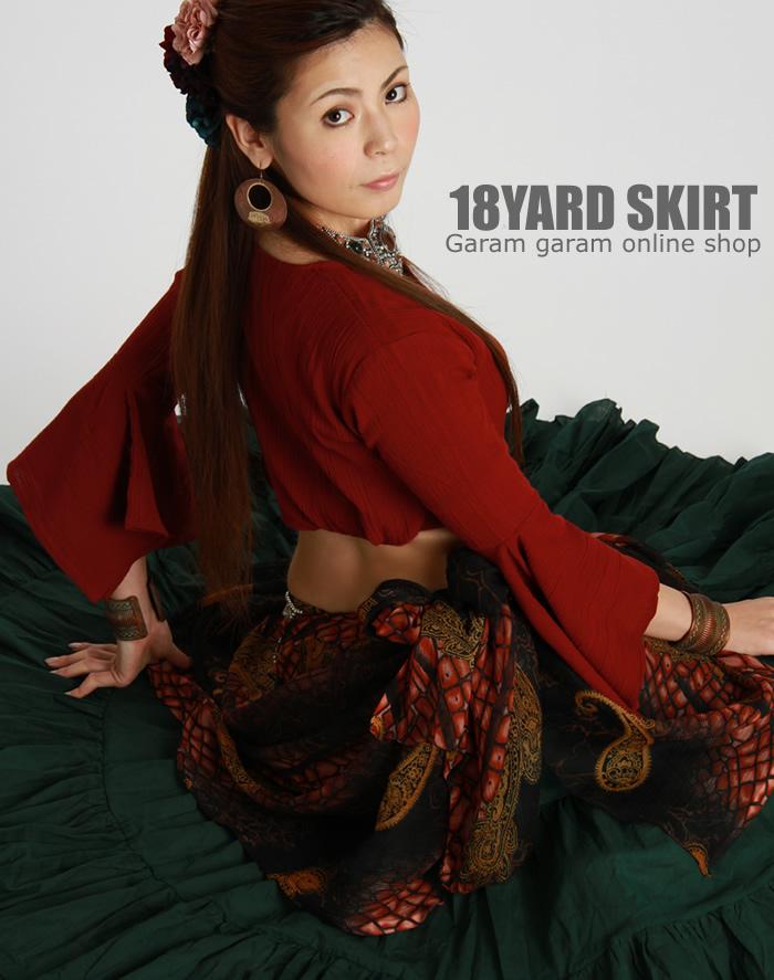 【格安】18ヤードスカート