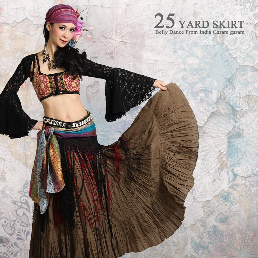 【85cm】25ヤードスカート