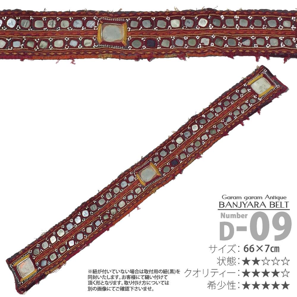 【D】バンジャラベルトGaramgaram Antique(一点物)