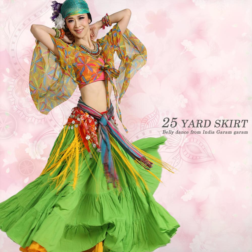 【90cm】25ヤードスカート