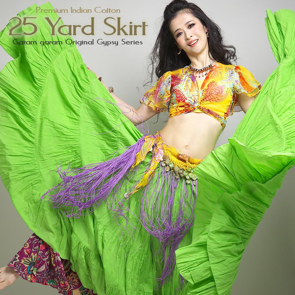 【95cm】25ヤードスカート