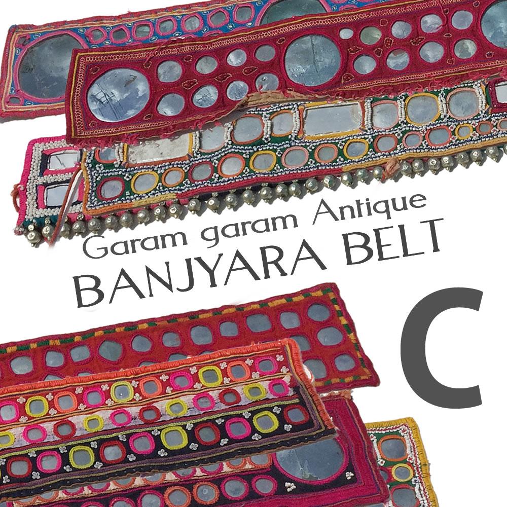 【C】バンジャラベルトGaramgaram Antique(一点物)