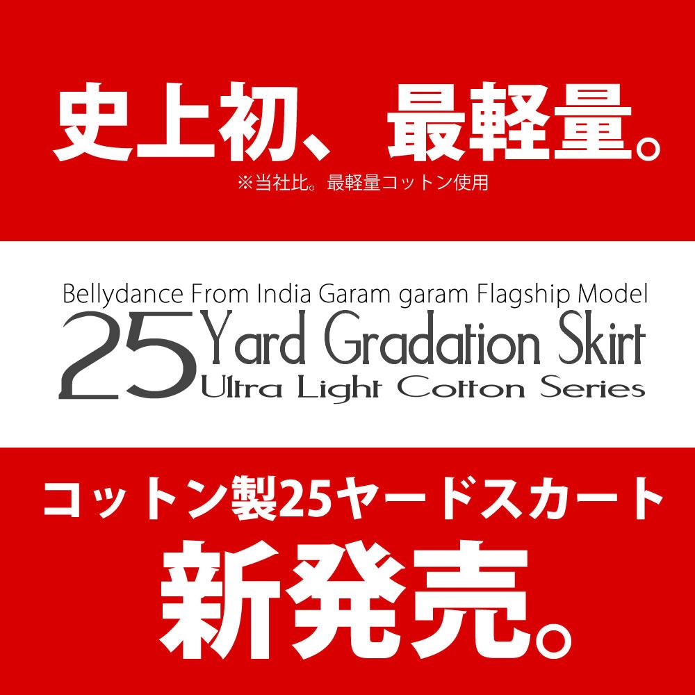 25ヤードグラデーションスカート ウルトラライトコットンシリーズ
