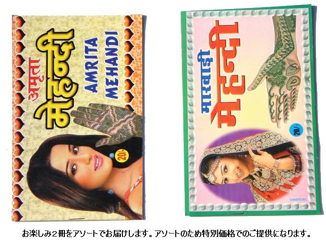 ・メヘンディー デザインブック(ヘナのデザイン本) ※アソート2冊