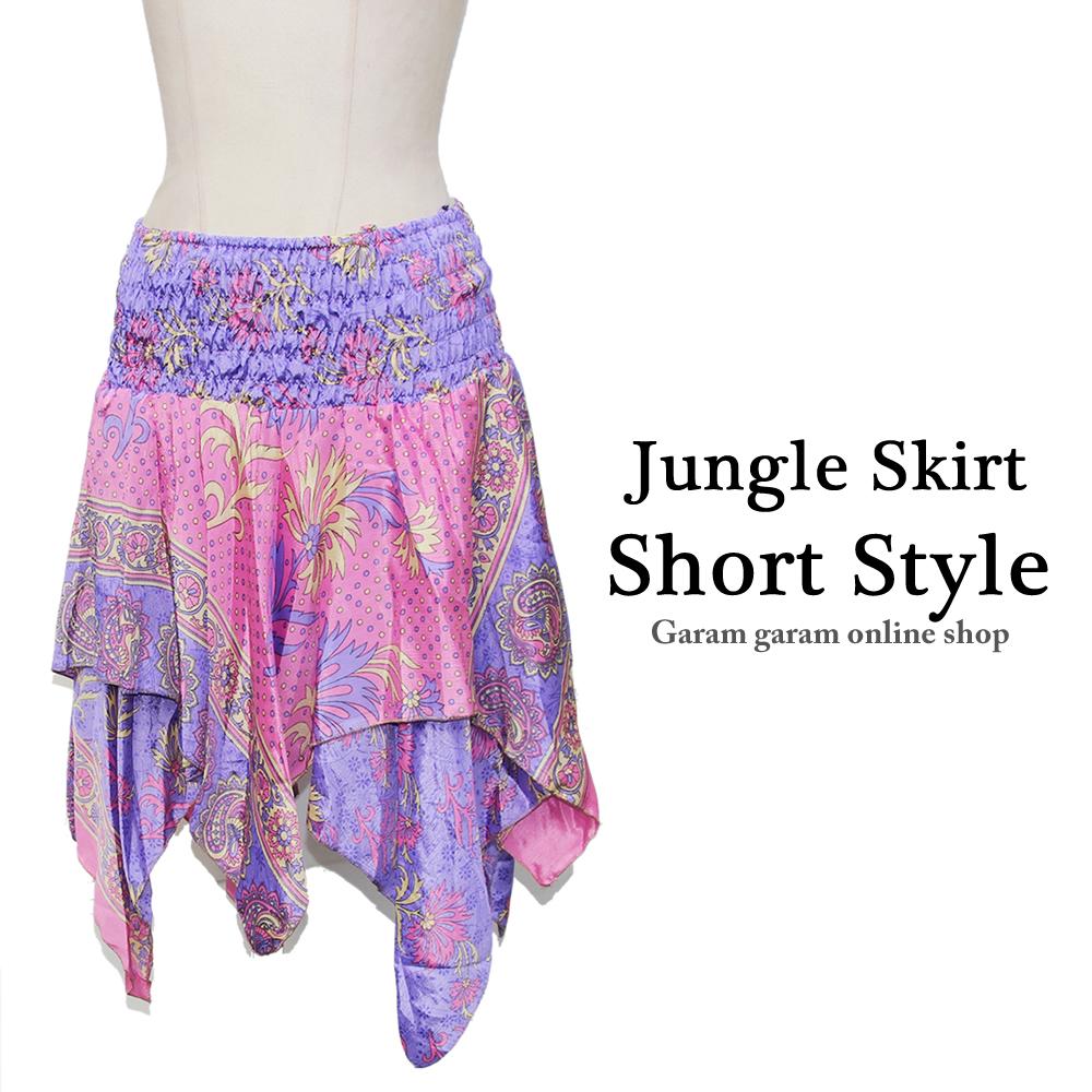ジャングルスカートショートスタイル