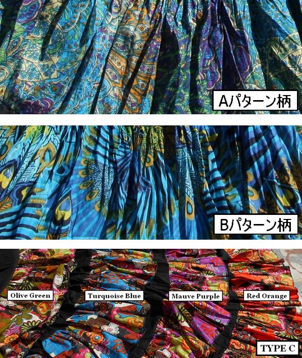 【20%OFF!85cm・80cm】10ヤードスカート ピーコックモデル