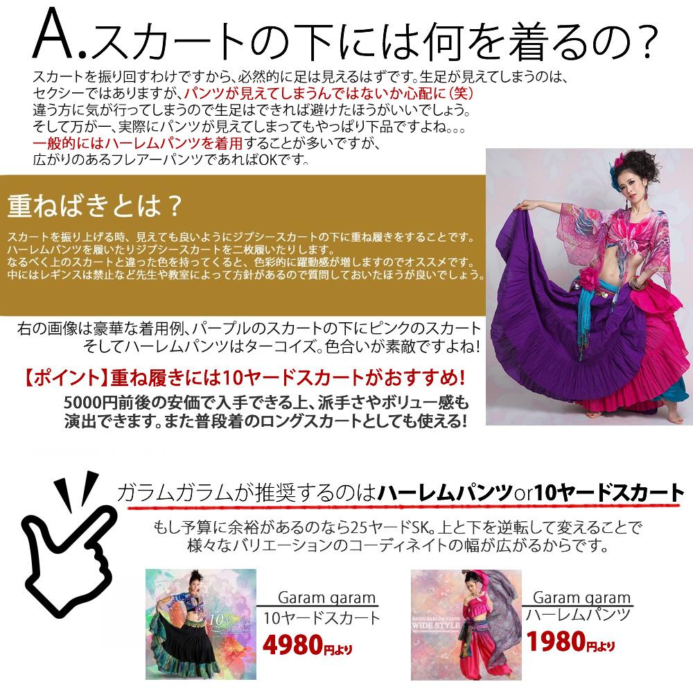 【8段】25ヤードスカートウルトラライトシフォン フルプリント