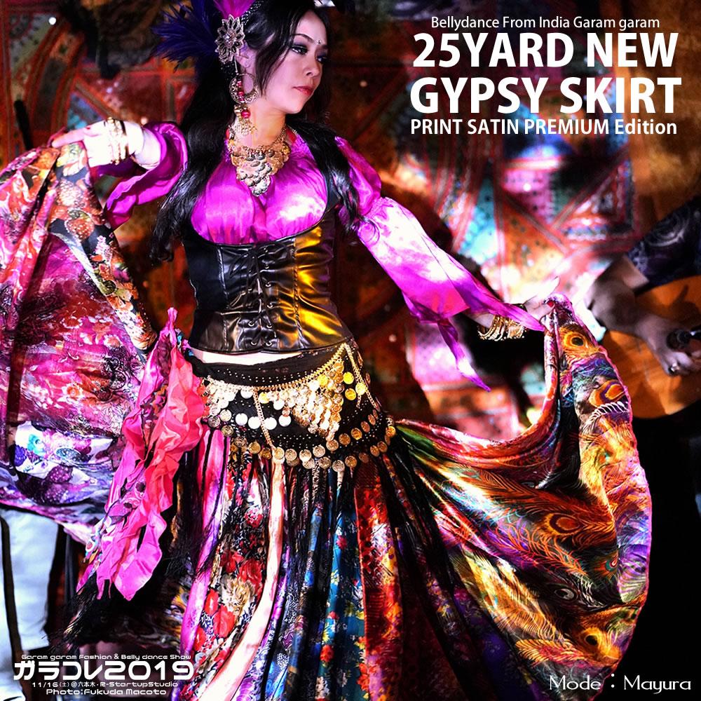 【HITS ON VALUE】NEW GYPSY SKIRT プリントサテンエディション