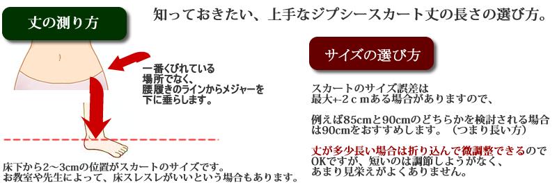 【80・85cm】10ヤードスカート