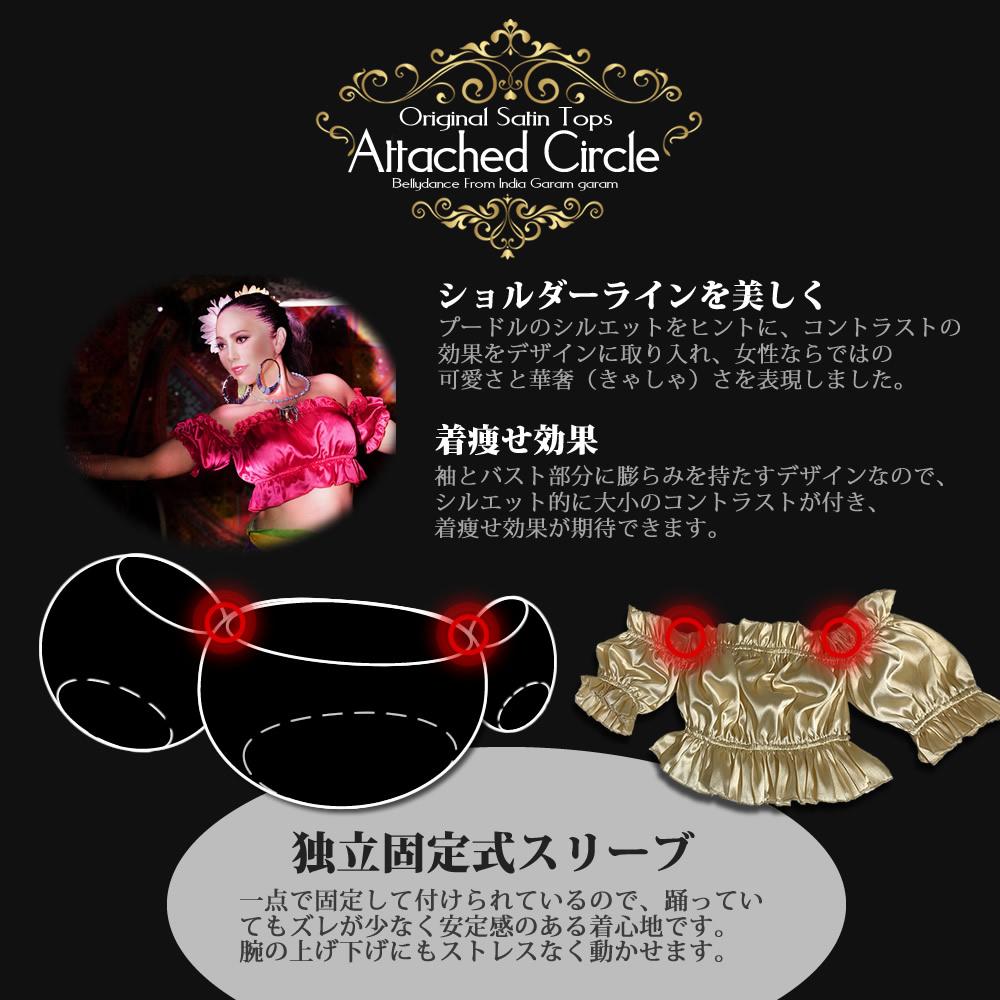 アタッチド・サークル オリジナルサテントップス