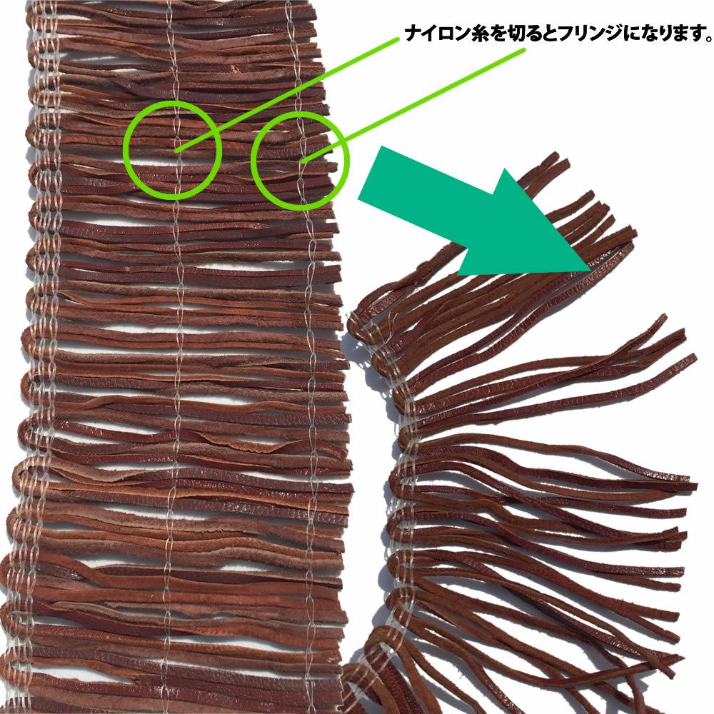 フェイクレザーフリンジパーツテープ(10cm)