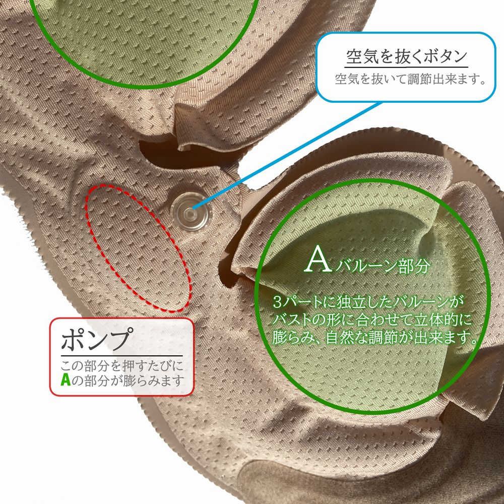 AIR BRA PAD