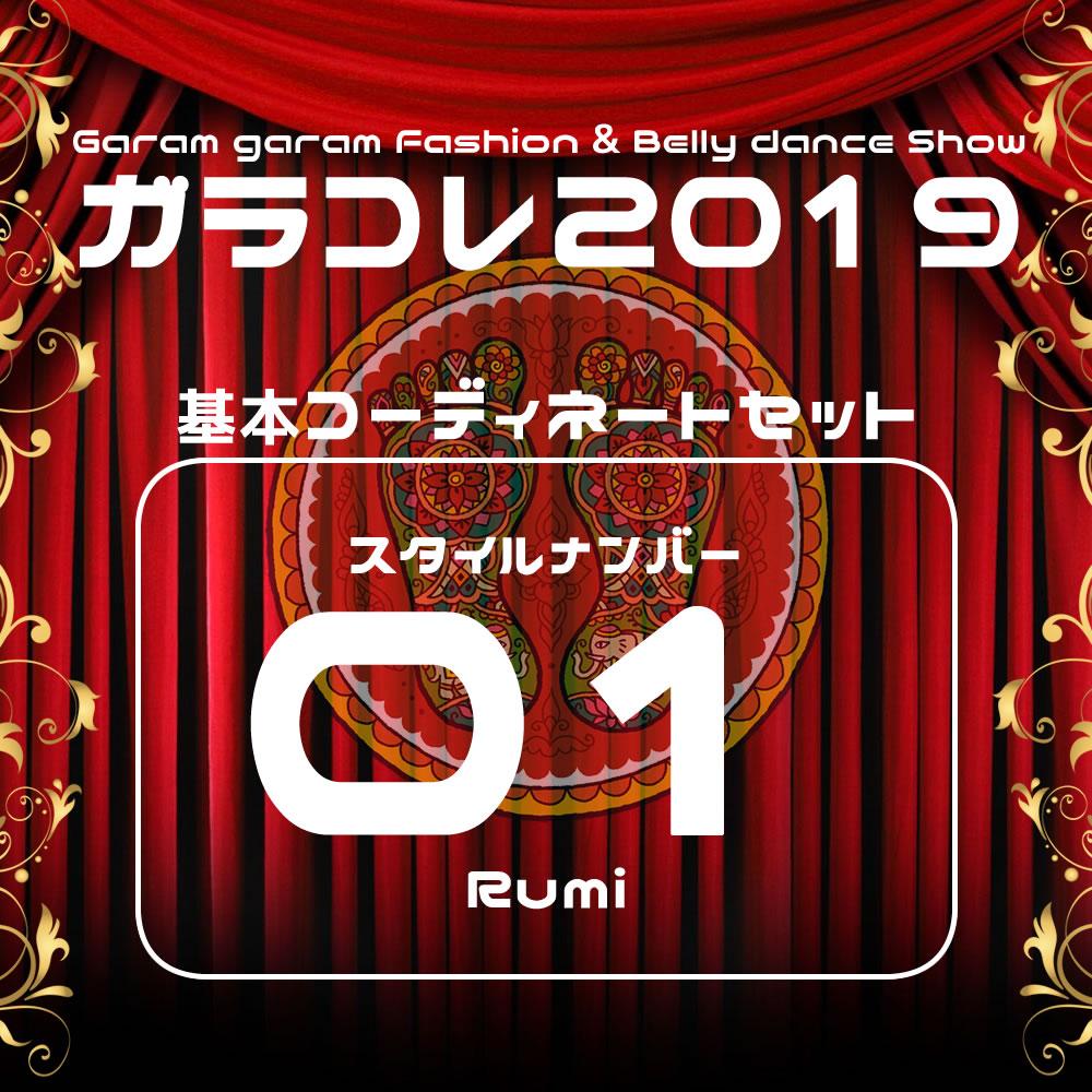 【Rumi】《ガラコレ2019コーディネイトセット》スタイルNo.01