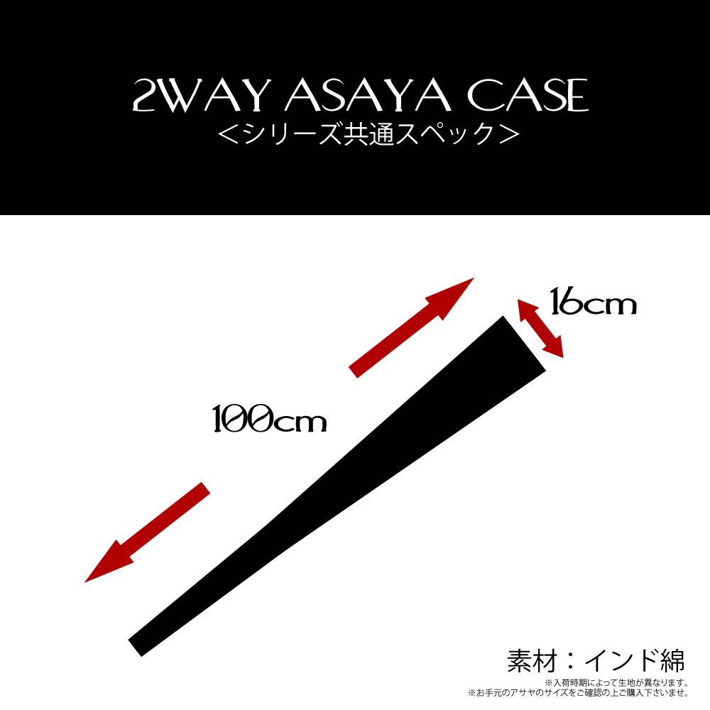 2WAYアサヤケース カラフルプリント