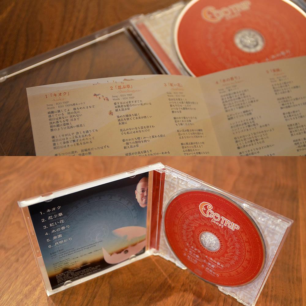 送料無料 キオク -Kioku-(音楽CD)