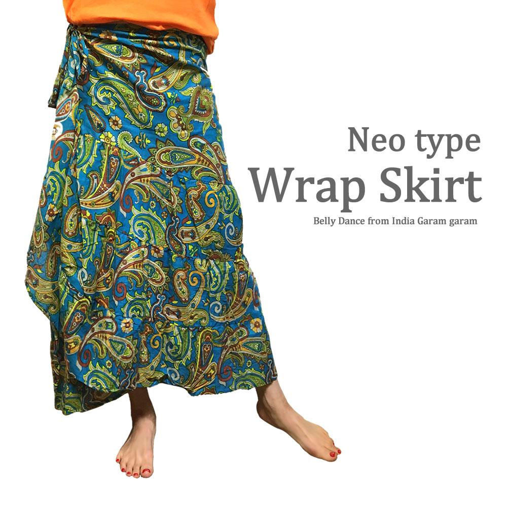 【ネオタイプ】ラップ・スカート(巻きスカート)
