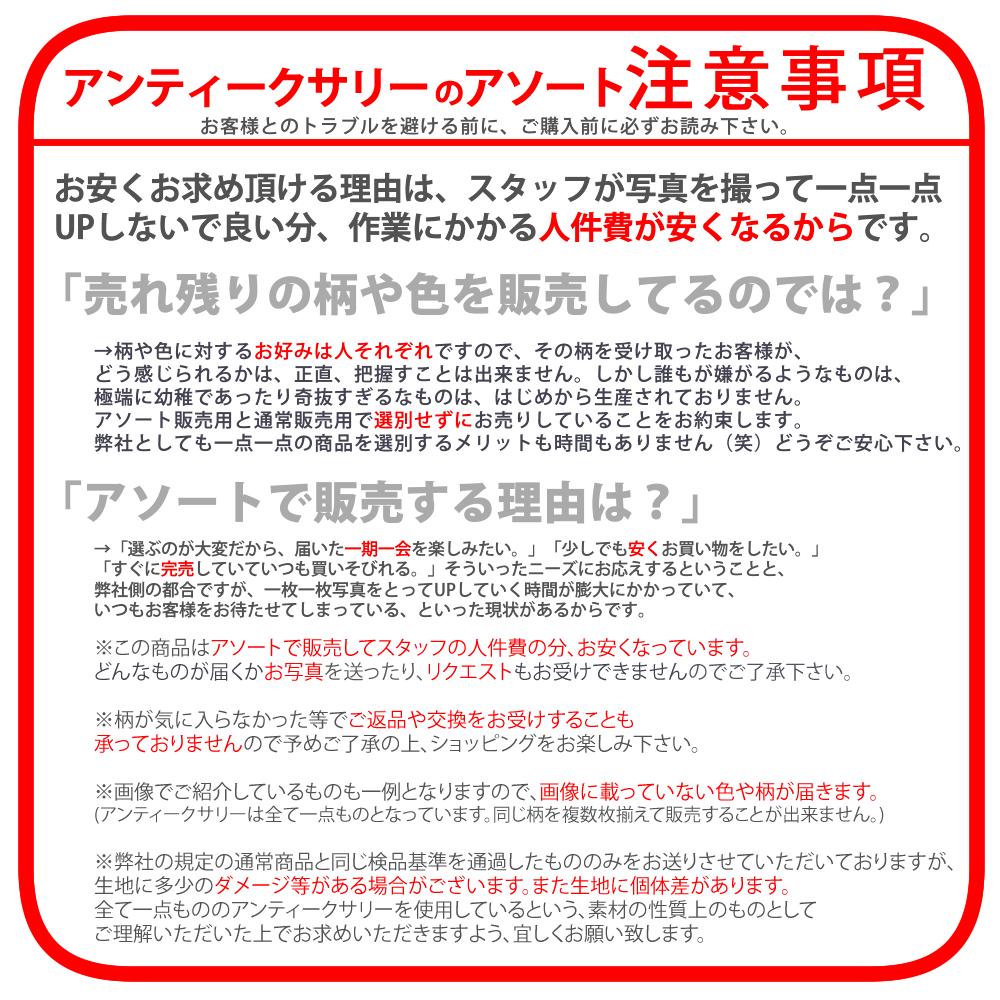 ☆アソート☆ミニマーメイドラップスカート アンティーク